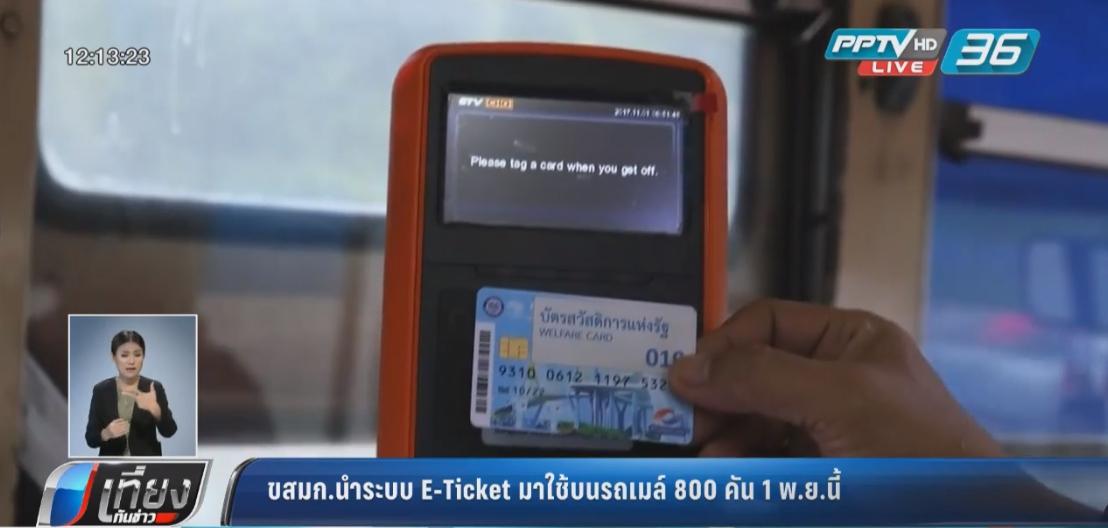 ขสมก.นำระบบ E-Ticket มาใช้บนรถเมล์ 800 คัน 1 พ.ย.นี้