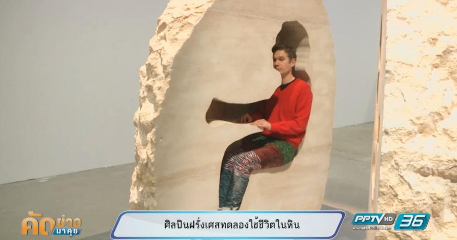 ศิลปินฝรั่งเศสทดลองใช้ชีวิตในหิน-นั่งกกไข่จนฟัก