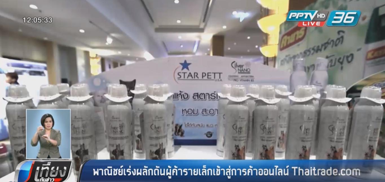 พาณิชย์เร่งผลักดันผู้ค้ารายเล็กเข้าสู่การค้าออนไลน์ Thaitrade.com