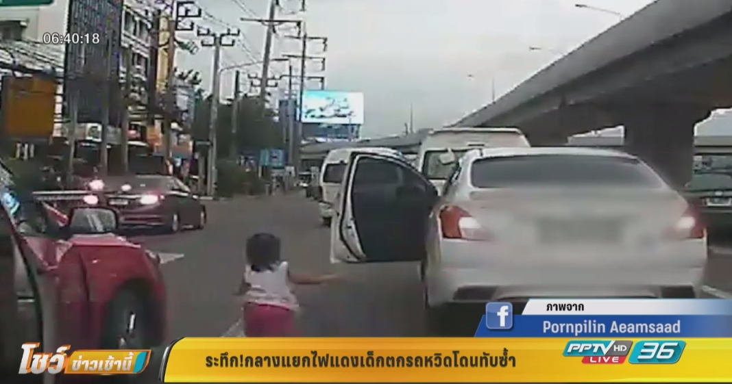 ระทึก!กลางแยกไฟแดงเด็กตกรถหวิดโดนทับซ้ำ