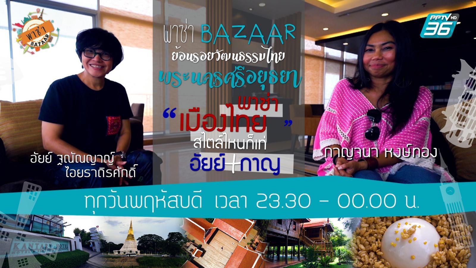 ย้อนรอยวัฒนธรรมไทย พระนครศรีอยุธยา