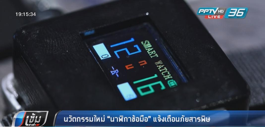 """นวัตกรรมใหม่""""นาฬิกาข้อมือ""""แจ้งเตือนภัยสารพิษ"""