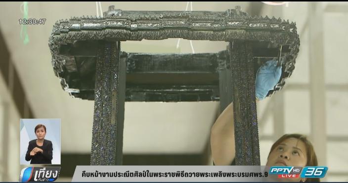 ความคืบหน้างานประณีตศิลป์ในพระราชพิธีถวายพระเพลิง พระบรมศพ ร.9