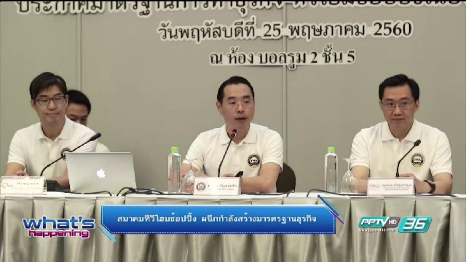 สมาคมทีวีโฮมช็อปปิ้งในประเทศไทย แถลงข่าวตราสัญลักษณ์แห่งความเชื่อมั่น
