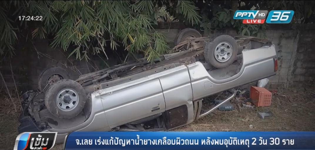 จ.เลย เร่งแก้ปัญหาน้ำยางเคลือบผิวถนนหลังพบอุบัติเหตุ 2 วัน 30 ราย
