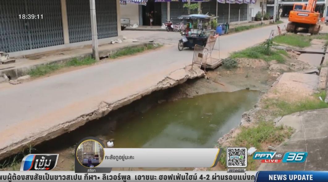 น้ำท่วมถนน! ชาวบ้านร้องขุดทำท่อบำบัดปล่อยทิ้ง