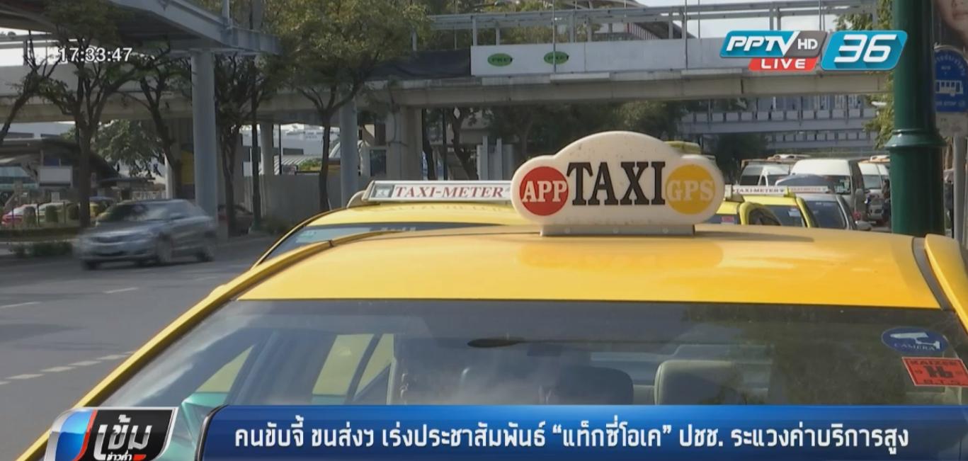 """คนขับจี้ ขนส่งฯเร่งประชาสัมพันธ์ """"แท็กซี่โอเค"""" หวั่น ปชช.ระแวงค่าบริการสูง"""