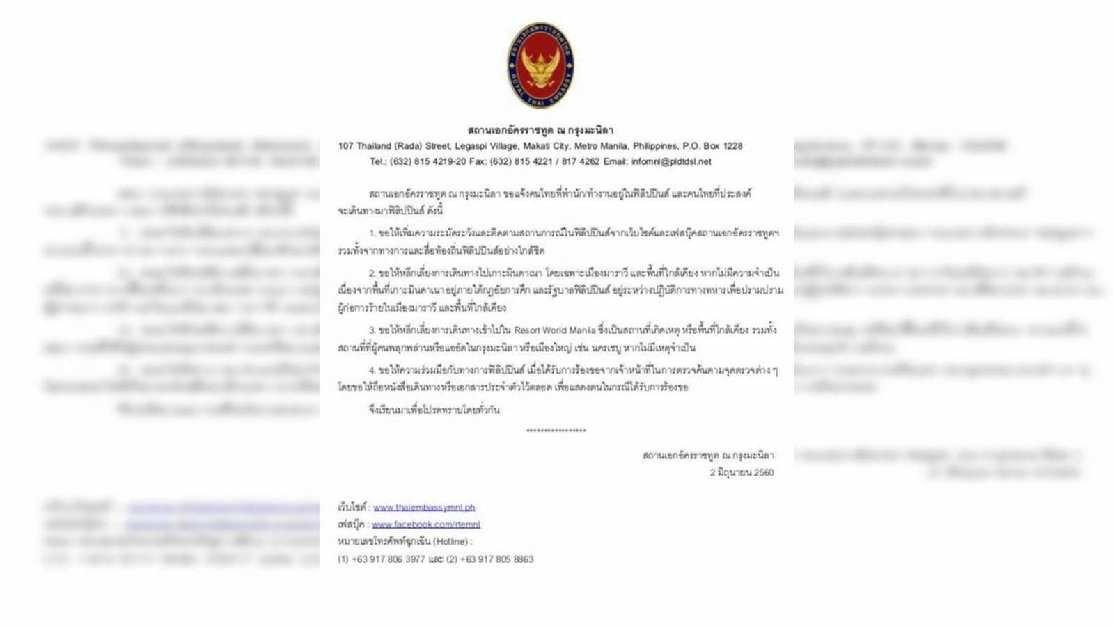 สถานทูตฯกรุงมะนิลาเตือนคนไทยที่พำนัก-ทำงาน ติดตามเหตุการณ์อย่างใกล้ชิด