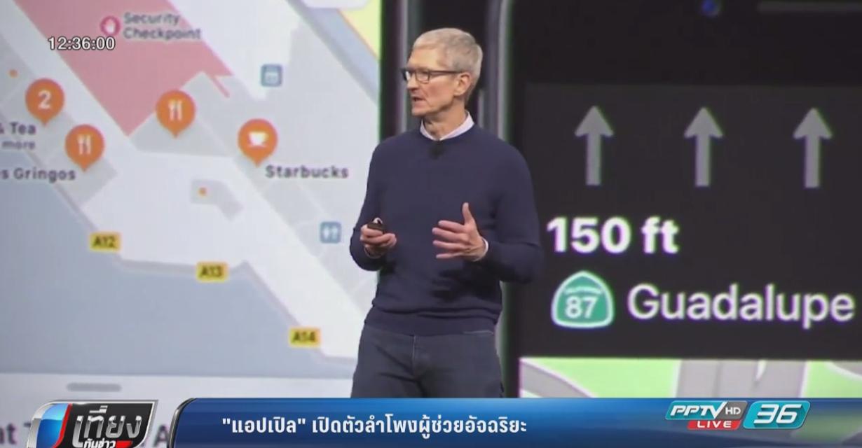 แอปเปิลเผยโฉม iMac Pro และ ลำโพงอัจฉริยะ