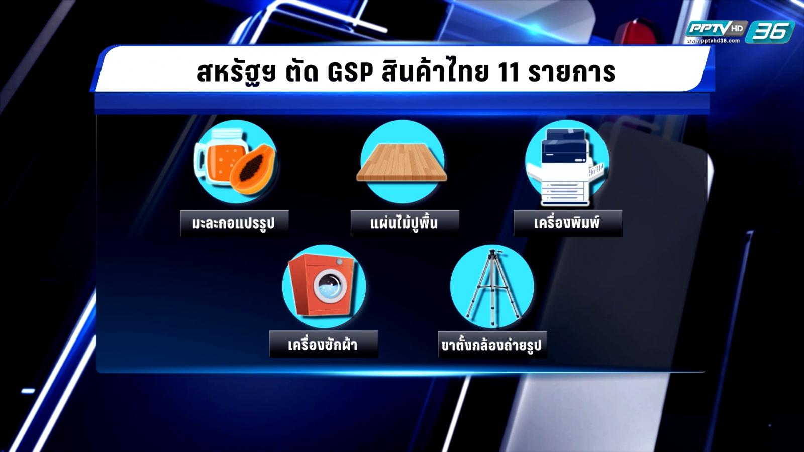 สหรัฐฯ ตัดสิทธิพิเศษทางภาษี สินค้าไทย 11 รายการ