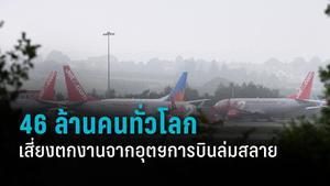 การล่มสลายของอุตสาหกรรมการบิน จาก โควิด-19 ทำคน 46 ล้านคนทั่วโลก เสี่ยงตกงาน