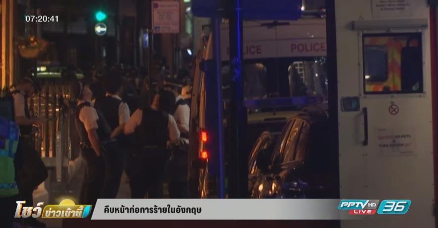 ก่อการร้ายในอังกฤษ เสียชีวิต 7 คนบาดเจ็บ 48 คน