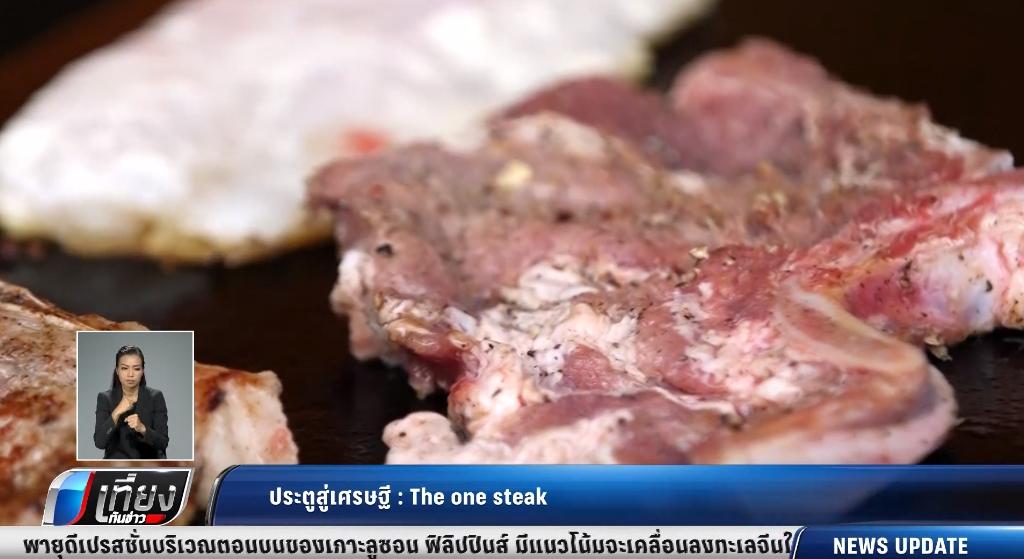 ประตูสู่เศรษฐี : The one steak