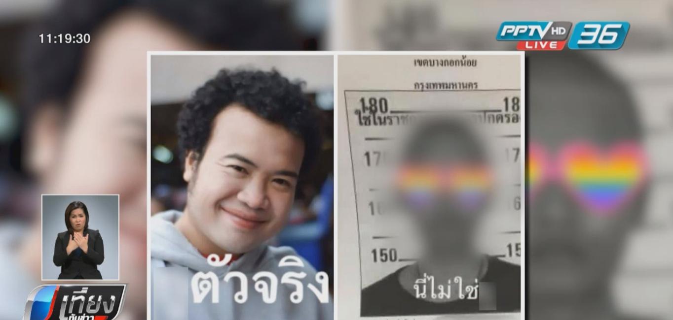หนุ่มช็อค! ต่อบัตรประชาชนเจอรูปคนอื่นสวมรอย