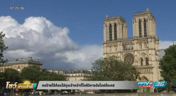 คนร้ายใช้ค้อนทุบเจ้าหน้าที่ใกล้วิหารน็อทร์-ดามแห่งปารีส