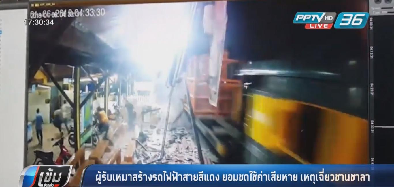 ผู้รับเหมาก่อสร้างรถไฟฟ้า ยอมชดใช้ค่าเสียหาย เหตุเฉี่ยวหลังคาชานชาลาพัง