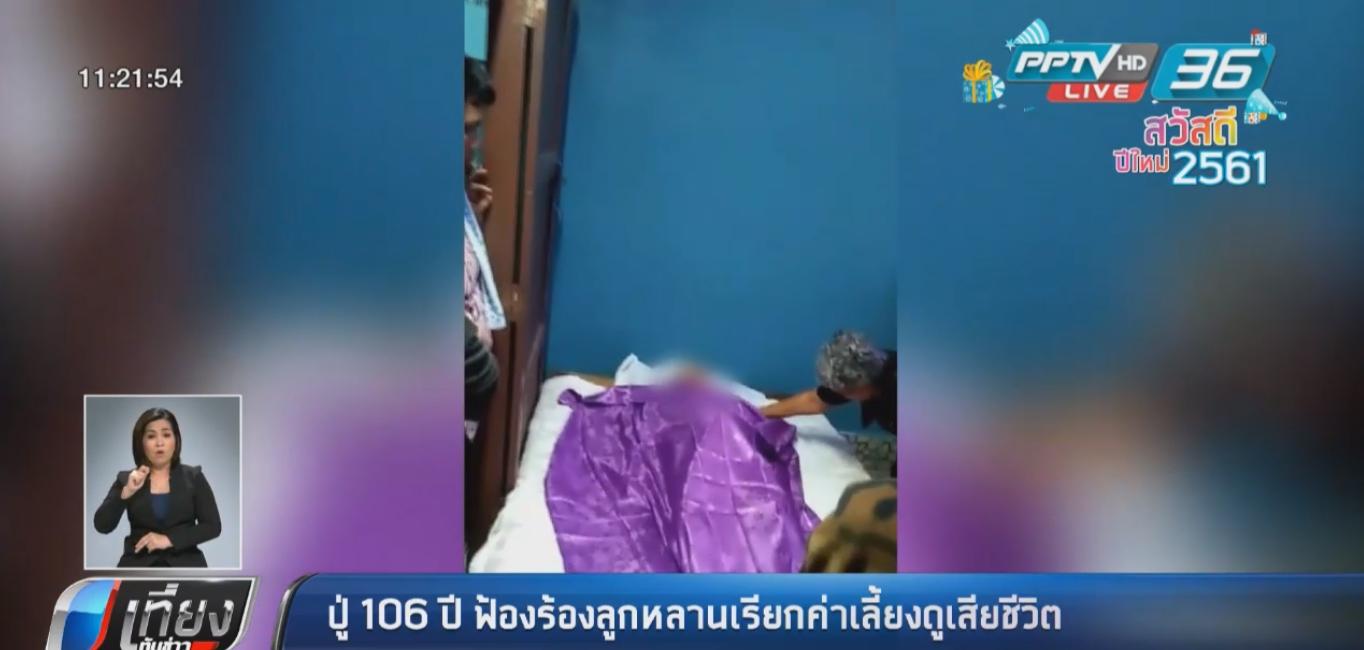 ปู่วัย 106 ปี ฟ้องร้องลูกหลานเรียกค่าเลี้ยงดู จากไปอย่างสงบแล้ว