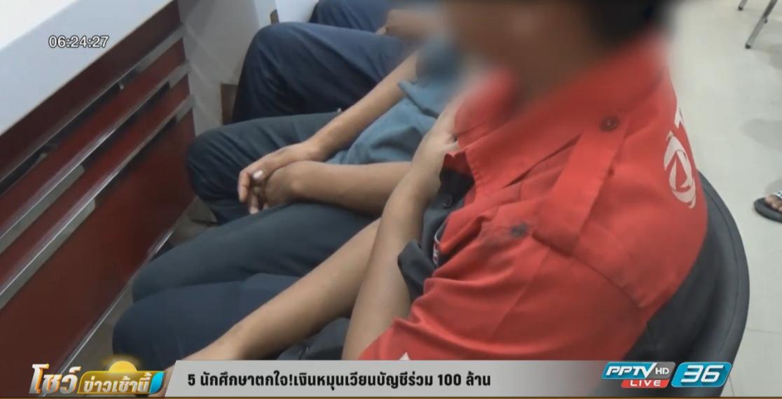 5 นักศึกษาตกใจ! เงินหมุนเวียนบัญชีร่วม 100 ล้าน
