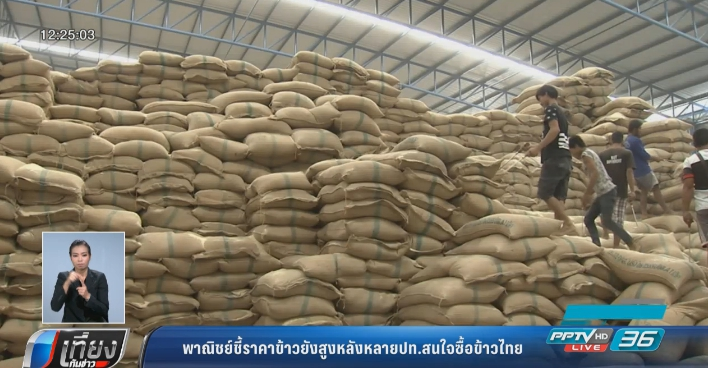 พาณิชย์ชี้ราคาข้าวยังสูงหลังหลายปท.สนใจซื้อข้าวไทย