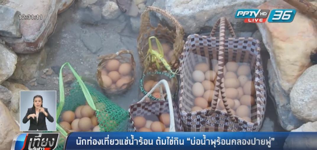 """นักท่องเที่ยวแช่น้ำร้อน ต้มไข่กิน """"บ่อน้ำพุร้อนคลองปลายพู่"""""""
