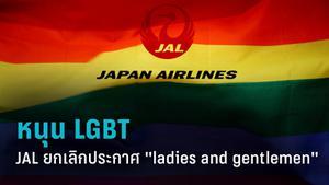 """เจแปนแอร์ไลน์ ยกเลิกประกาศ """"สุภาพบุรุษ-สุภาพสตรี"""" (ladies and gentlemen) หนุน LGBT"""