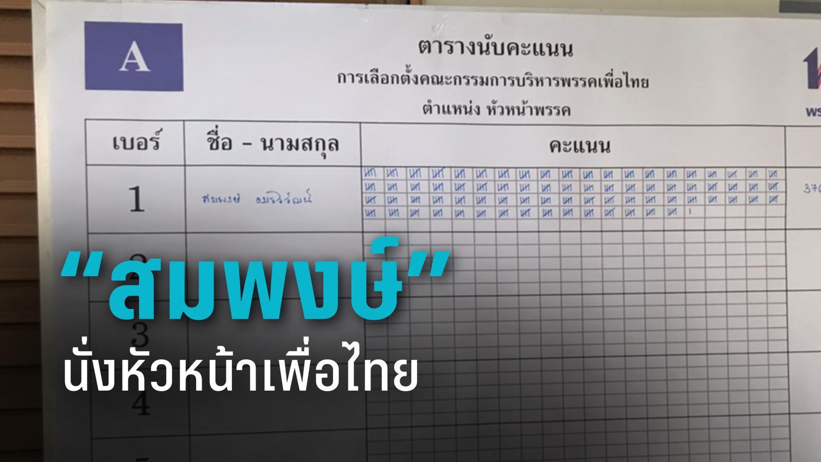"""ตามโผ !! """"สมพงษ์"""" กลับนั่งหัวหน้าเพื่อไทย """"ประเสริฐ"""" เลขาฯ"""