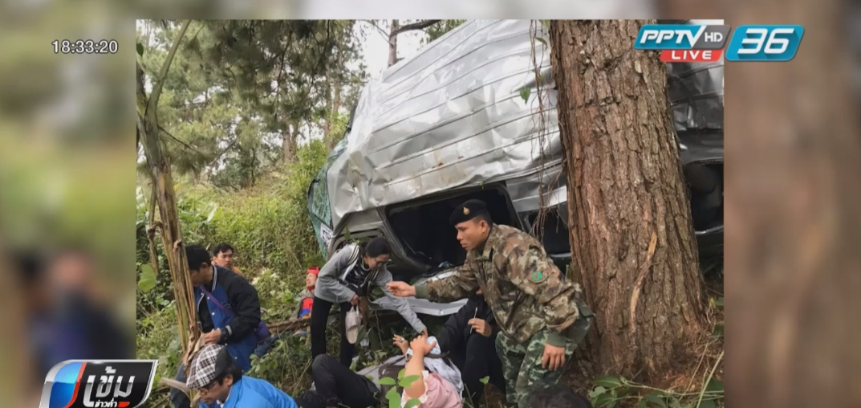 รถตู้รับ-ส่งนักท่องเที่ยวหลุดโค้งตกเหว บาดเจ็บ 13 คน