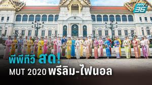 """""""พีพีทีวี"""" ถ่ายทอดสดการประกวด Miss Universe Thailand 2020 ลุ้น! หาตัวแทนสาวไทยชิงมง ฯ เวทีจักรวาล"""