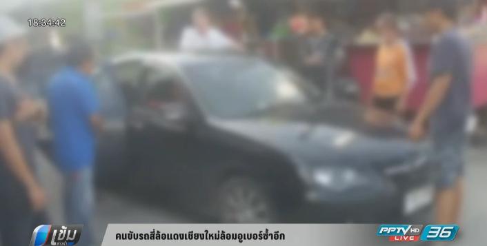 อีกแล้ว! คนขับรถสี่ล้อแดงเชียงใหม่ล้อมคนขับอูเบอร์