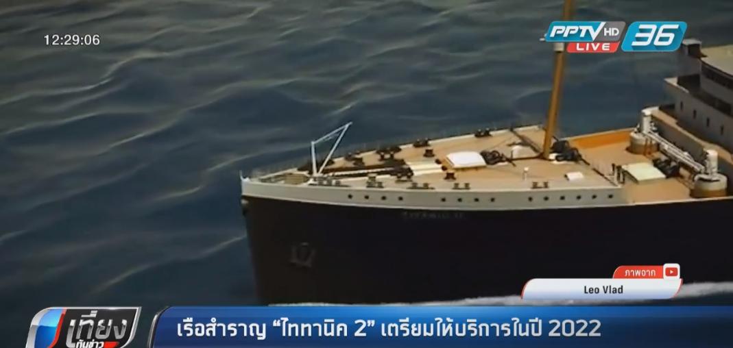 """เรือสำราญ """"ไททานิค 2"""" เตรียมให้บริการในปี 2022"""