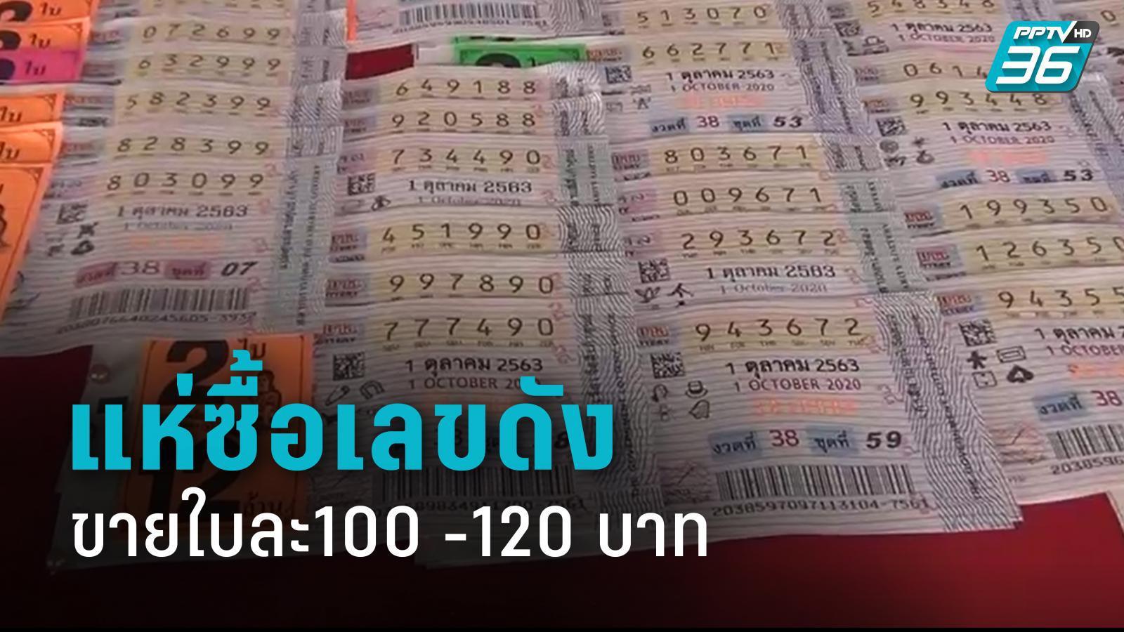 นักเสี่ยงโชค แห่ซื้อลอตเตอรี่เลขดัง พบขายเกินราคาใบละ100 -120 บาท
