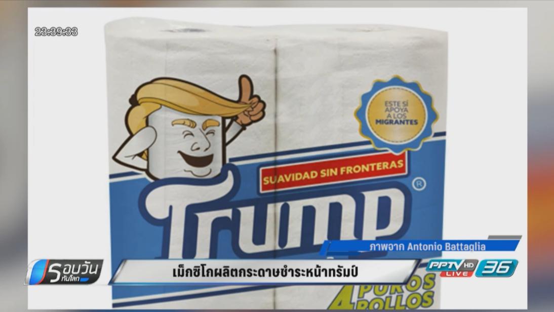 เม็กซิโกผลิตกระดาษชำระหน้าทรัมป์