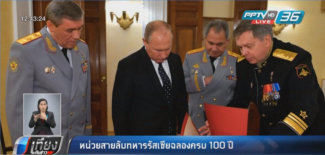 หน่วยสายลับทหารรัสเซียฉลองครบ 100 ปี