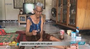 ยาย 5 แผ่นดิน อายุยืน 103 ปี