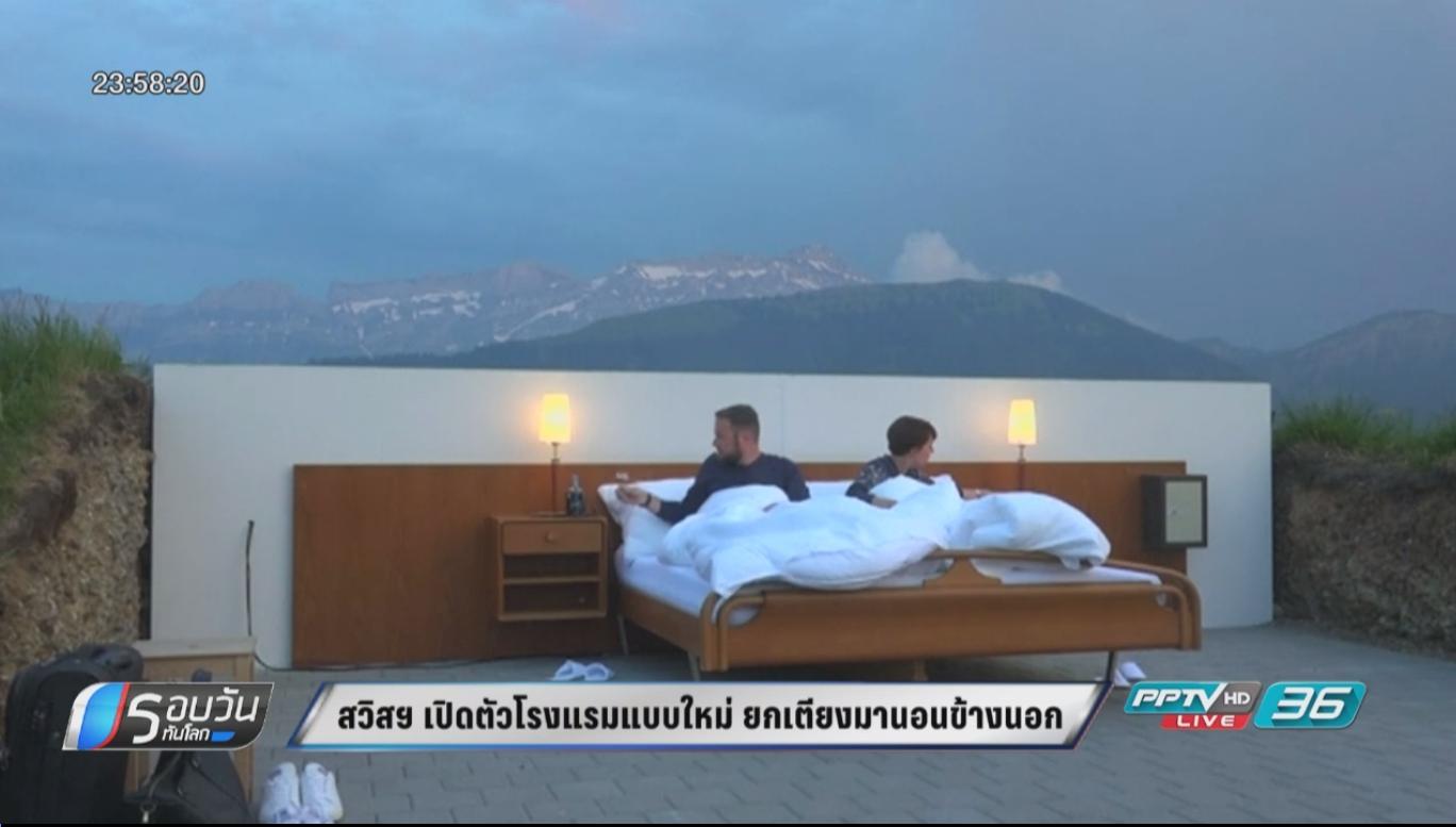 สวิสฯ เปิดตัวโรงแรมแบบใหม่ ยกเตียงมานอนข้างนอก