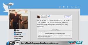 อิหร่านไม่พอใจคำแถลงการณ์สหรัฐฯ หลังเหตุโจมตีเมื่อวานนี้