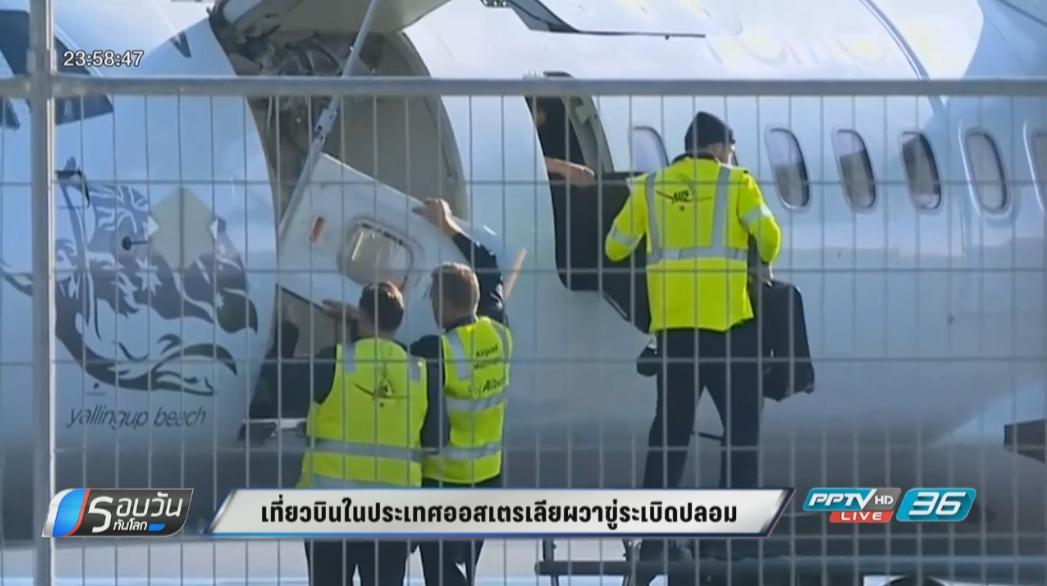 เที่ยวบินในประเทศออสเตรเลียผวาถูกขู่วางระเบิด