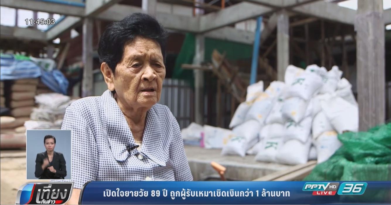 เปิดใจยายวัย 89 ปี ถูกผู้รับเหมาเชิดเงินกว่า 1 ล้านบาท