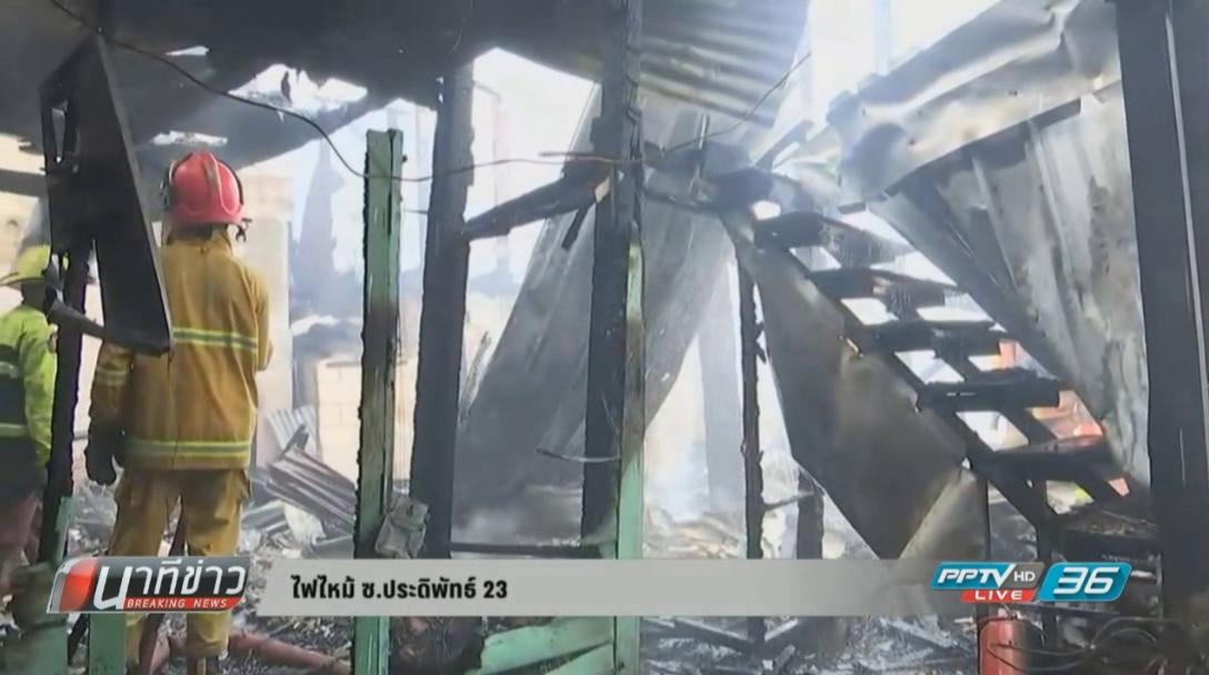 ไฟไหม้ ชุมชนวัดไผ่ตัน จนท.ระดมกำลังควบคุมเพลิง