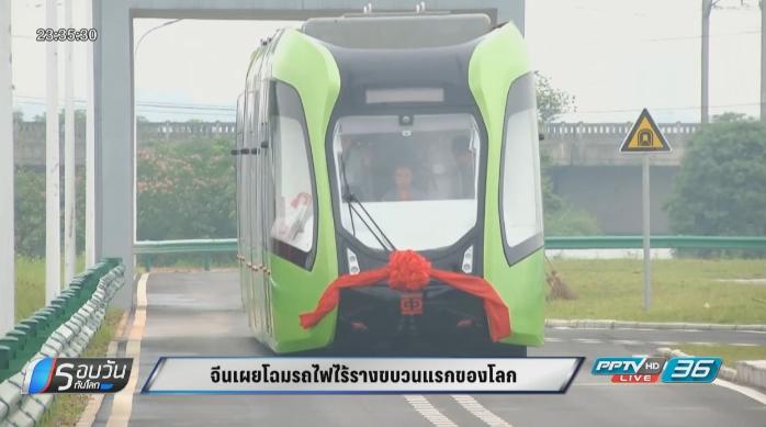 จีนเผยโฉมรถไฟไร้รางขบวนแรกของโลก