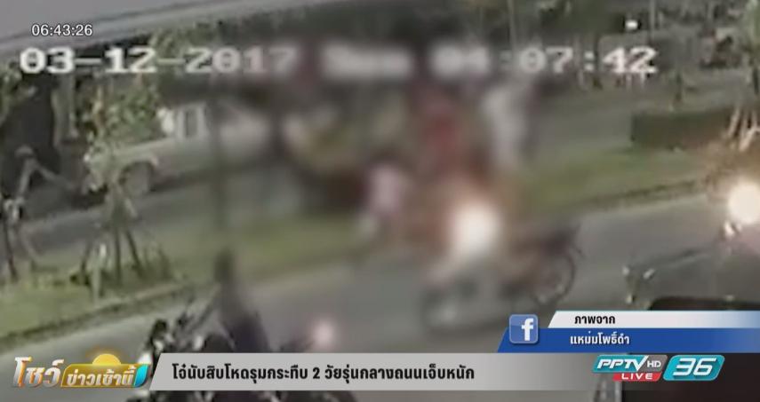 โจ๋นับ สิบ โหดรุมกระทืบ 2 วัยรุ่นกลางถนนเจ็บหนัก