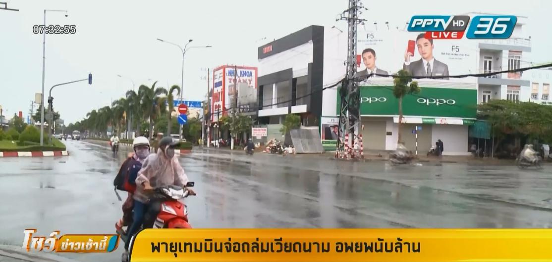 เวียดนามอพยพประชาชนนับล้านคน หนีพายุเทมบิน