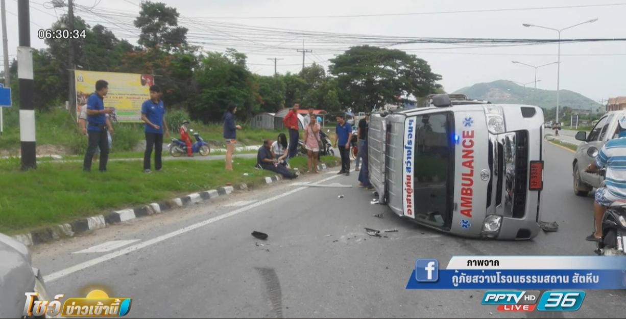 กระบะพุ่งชนรถอาสาสมัครกู้ภัยกลางแยก