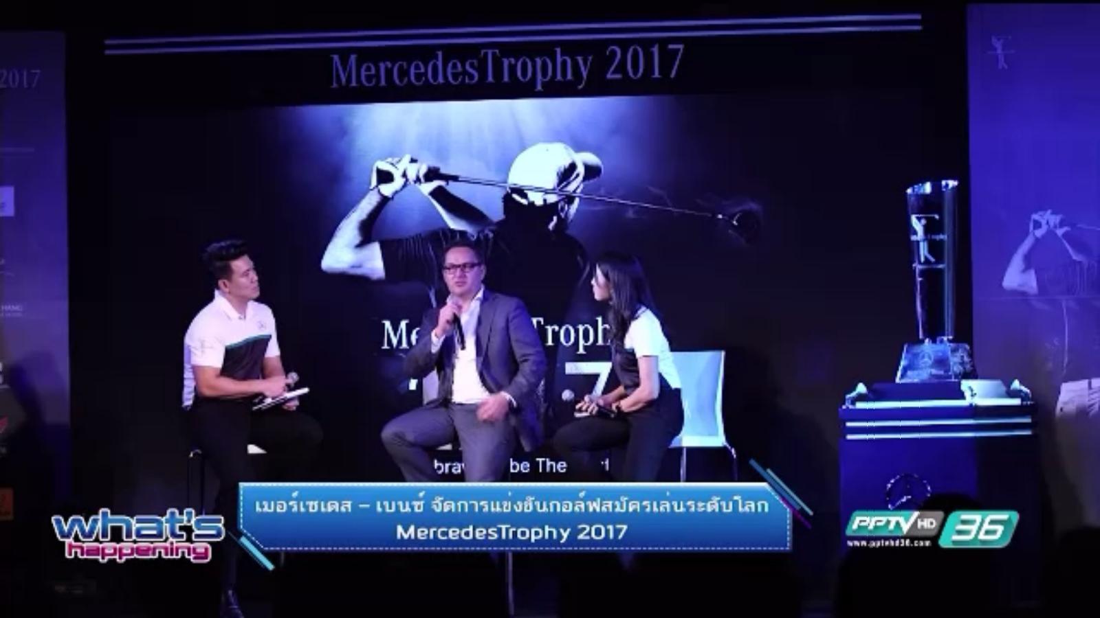 บริษัท เมอร์เซเดส – เบนซ์ (ประเทศไทย) จำกัด จัดการแข่งขันกอล์ฟสมัครเล่น mercedestrophy 2017