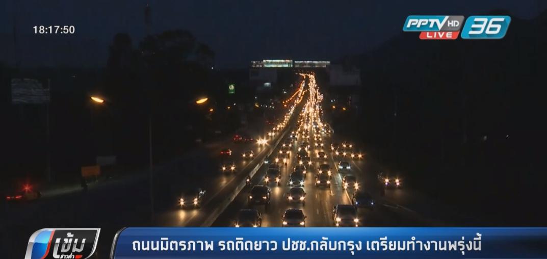 ถนนมิตรภาพ รถติดยาว ปชช.กลับกรุงเทพฯเตรียมทำงานพรุ่งนี้