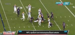 NFL คุมเข้มภาวะการกระทบกระเทือนทางสมอง