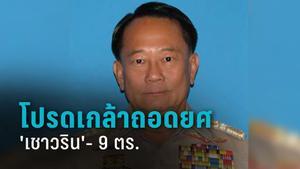 พระบรมราชโองการ ถอดยศ 10 ตำรวจ อดีตรมช. 'เชาวริน' 9 ตร.ต้องอาญา หมิ่นสถาบันฯ ฆ่าผู้อื่น ค้ายา