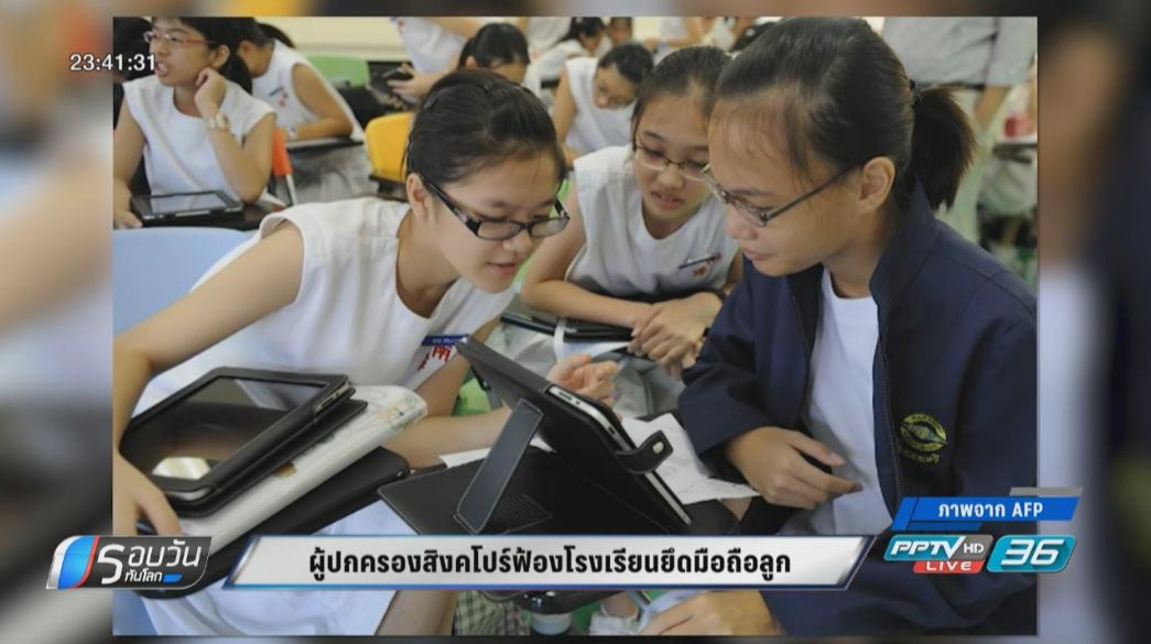 ผู้ปกครองสิงคโปร์ ฟ้องโรงเรียนหลังยึดมือถือลูก