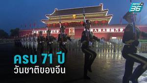 ความสำเร็จ และความท้าทายของจีน ในวันชาติครบรอบ 71 ปี