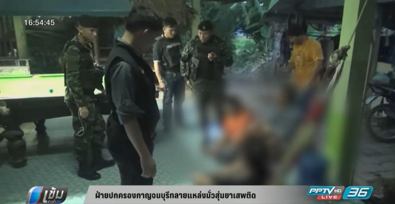 ฝ่ายปกครองกาญจนบุรีทลายแหล่งมั่วสุมยาเสพติด